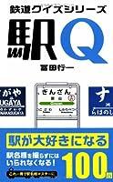 駅Q 駅が大好きになる100問 (鉄道クイズシリーズ)