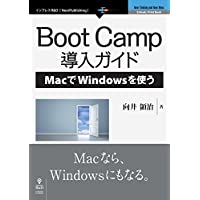 Boot Camp導入ガイド―MacでWindowsを使う (NextPublishing)