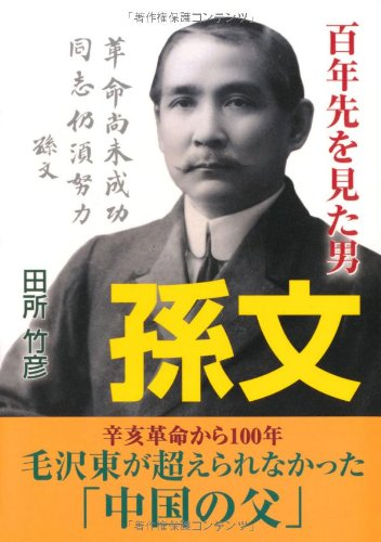 孫文―百年先を見た男 (新人物文庫)の詳細を見る