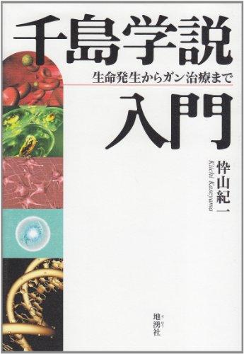 千島学説入門―生命発生からガン治療までの詳細を見る