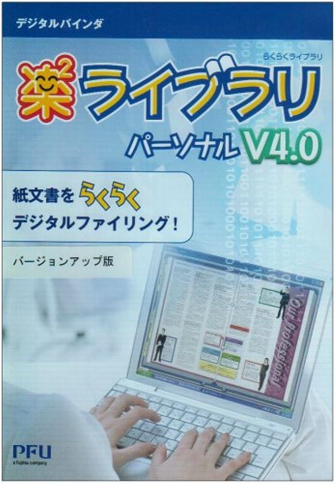 キャップそれるうなずく楽2ライブラリ パーソナル V4.0 バージョンアップ版