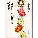 シュタイナー教育を考える (朝日文庫)