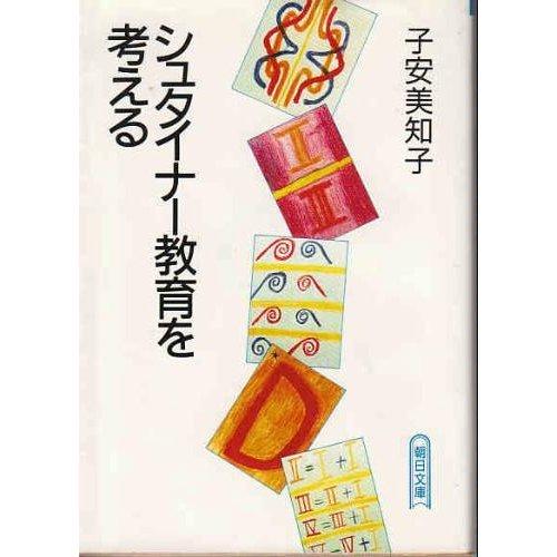 シュタイナー教育を考える (朝日文庫)の詳細を見る