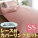 ベッド用布団カバー 3点セット 掛けカバー ボックスシーツ 枕カバー 綿混 レース セミシングル ピンク