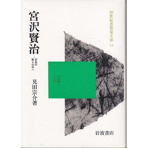 宮沢賢治―存在の祭りの中へ(20世紀思想家文庫 12)の詳細を見る