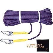 【Cat Hand(キャット ハンド)】 ザイル 登山ロープ クライミングロープ ガイロープ 10.5 mm 20m 10m カラビナ2個付 クリーニングクロスセット (パープル, 20m)