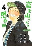 富士山さんは思春期 : 4 (アクションコミックス)