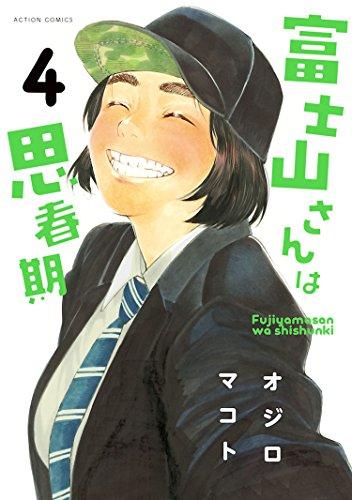 富士山さんは思春期 : 4 (アクションコミックス)の詳細を見る