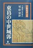 東葛の中世城郭―千葉県北西部の城・館・城跡