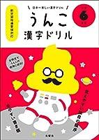 うんこ漢字ドリル 勉強 小学生に関連した画像-07