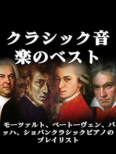 クラシック音楽のベスト - モーツァルト、ベートーヴェン、バッハ、ショパンクラシックピアノのプレイリスト