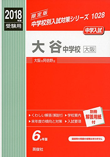 大谷中学校(大阪)   2018年度受験用赤本 1028 (中学校別入試対策シリーズ)