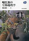 哺乳類の生物地理学 (Natural History Series)
