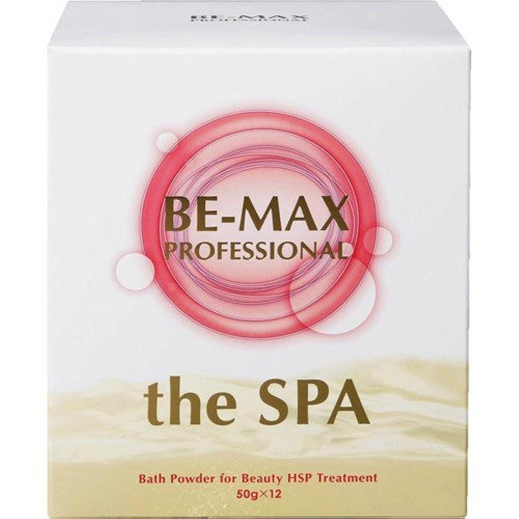 文句を言うふさわしい練習したBE-MAX PROFESSIONAL the SPA(ザ?スパ) ビーマックスプロフェッショナル ザ?スパ バスパウダー 50gx12包 (4571132621587)