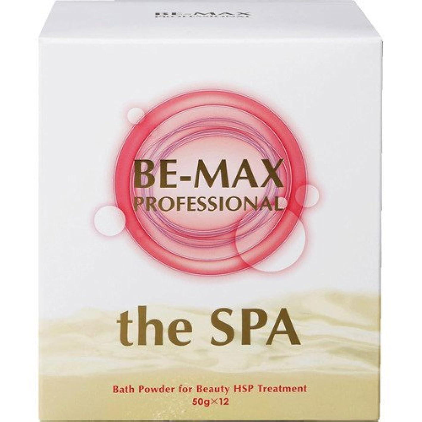 緑シェル消毒するBE-MAX PROFESSIONAL the SPA(ザ?スパ) ビーマックスプロフェッショナル ザ?スパ バスパウダー 50gx12包 (4571132621587)