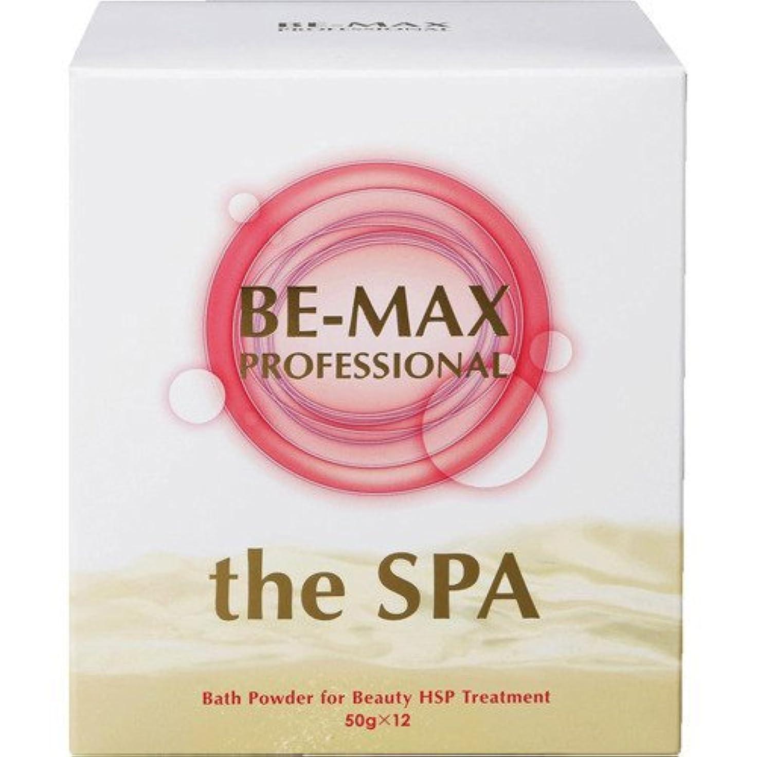 ご飯本質的ではないのためBE-MAX PROFESSIONAL the SPA(ザ?スパ) ビーマックスプロフェッショナル ザ?スパ バスパウダー 50gx12包 (4571132621587)