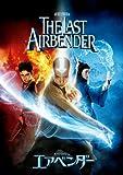エアベンダー/THE LAST AIRBENDER