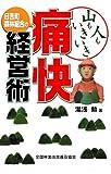 山も人もいきいき 日吉町森林組合の痛快経営術