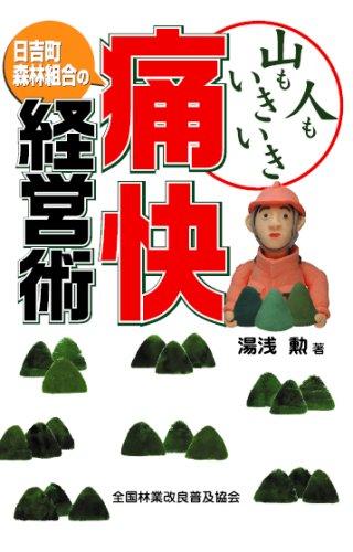 山も人もいきいき 日吉町森林組合の痛快経営術の詳細を見る