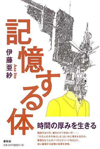 記憶する体 / 伊藤 亜紗