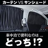 『01s-c023-re』【日本製】フリードGB5/8系 フリード+ ハイブリッド 遮光 カーテン サンシェード リア用 車中泊 仮眠 盗難防止 燃費向上 紫外線 日除け