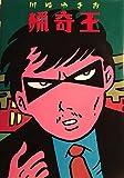 猟奇王 / 川崎 ゆきお のシリーズ情報を見る