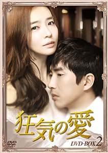 狂気の愛 DVD-BOX2
