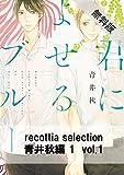 recottia selection 青井秋編1 vol.1 【期間限定 無料お試し版】<recottia selection 青井秋編1> (B's-LOVEY COMICS)