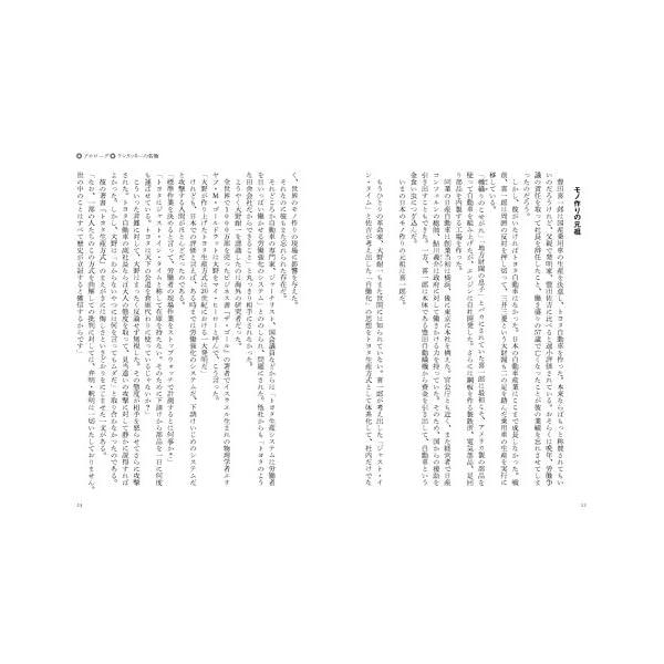 トヨタ物語 (強さとは「自分で考え、動く現場...の紹介画像10