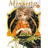 Missing〈4〉首くくりの物語・完結編 (電撃文庫)