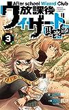 放課後ウィザード倶楽部(3): 少年チャンピオン・コミックス