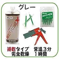 メグロ化学工業 メグミックスキット (グレー・遅乾性)万能成形接着剤 120287