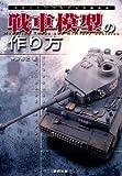 戦車模型の作り方