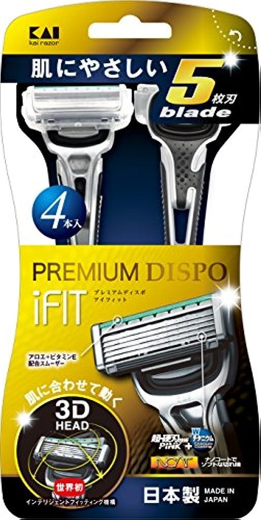 柱蘇生する悪夢PREMIUM DISPO iFIT(プレミアム ディスポ アイフィット)5枚刃 使い捨てカミソリ 4本入
