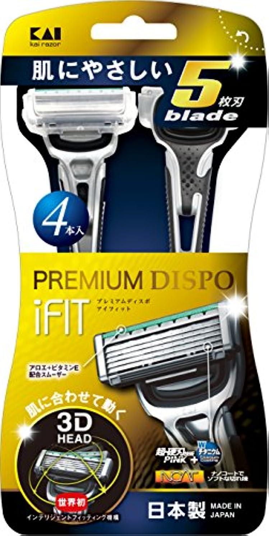 裁定素朴な道徳PREMIUM DISPO iFIT(プレミアム ディスポ アイフィット)5枚刃 使い捨てカミソリ 4本入