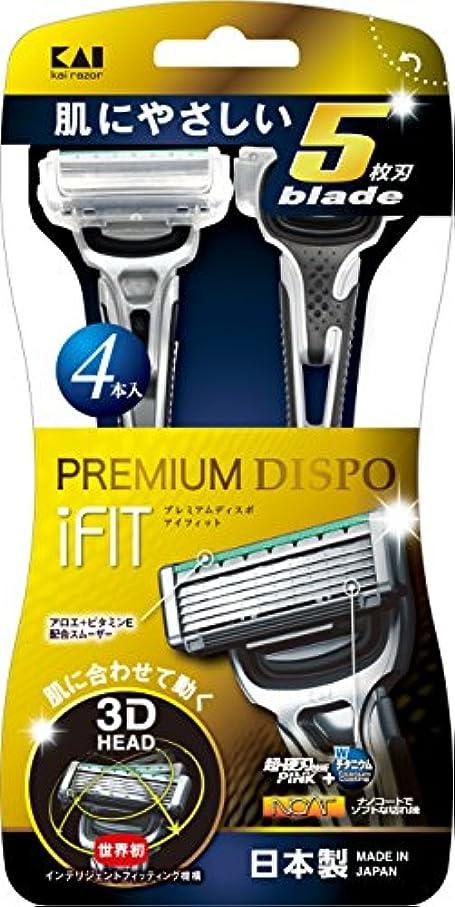 斧飛躍酔うPREMIUM DISPO iFIT(プレミアム ディスポ アイフィット)5枚刃 使い捨てカミソリ 4本入
