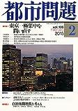 都市問題 2015年 02 月号 [雑誌]