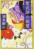 紫式部の欲望 (集英社文庫)