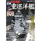 日本海軍重巡洋艦 (双葉社スーパームック 超精密3D CGシリーズ 45)