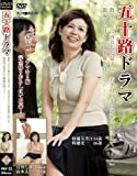 五十路ドラマ (PAP-32) [DVD]