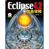 Eclipse 4.2 完全攻略