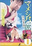 マメシバ一郎 フーテンの芝二郎 [レンタル落ち] (全3巻セット) [マーケットプレイス DVDセット]