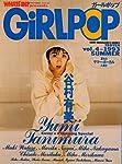 GiRLPOP(ガールポップ) 1993年 vol.4 [表紙:谷村有美] 夏休みサマー・ボーカル大集合 [雑誌] (GiRLPOP(ガールポップ))