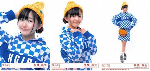 【高橋真生】 公式生写真 NGT48 青春時計 封入特典 3...