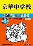55京華中学校 2020年度用 4年間スーパー過去問 (声教の中学過去問シリーズ)