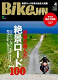 BikeJIN/培倶人(バイクジン) 2019年4月号 Vol.194[雑誌]