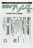 変革のアソシエNo.19