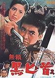 渡哲也 俳優生活55周年記念「日活・渡哲也DVDシリーズ」 無頼 黒匕首 初単品化!...[DVD]