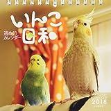 カレンダー2018 週めくりカレンダー いんこ日和 (ヤマケイカレンダー2018)