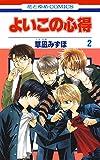 よいこの心得 2 (花とゆめコミックス)